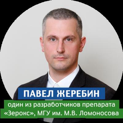 Павел Жеребин2, один из разработчиков препарата Зерокс, МГУ им. М.В. Ломоносова